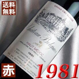 【送料無料】[1981](昭和56年)シャトー ベルグラーヴ [1981] Chateau Belgrave 1981年 フランスワイン/ボルドー/オーメドック赤ワイン/ミディアム/750ml お誕生日・結婚式・結婚記念日のプレゼントに生まれ年のワイン!