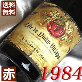 【送料無料】[1984](昭和59年)コート・ド・ニュイ ヴィラージュ [1984] Cote de Nuits Villages 1984年 フランス/ブルゴーニュ/ 赤 ワイン /ミディアムボディ/750ml/カーヴ・ド・マレ お誕生日・結婚式・結婚記念日のプレゼントに誕生年・生まれ年のワイン!