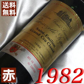 【送料無料】 1982年 シャトー・グラン・バライユ ラマルゼイユ・フィジャック [1982] 750ml フランス ワイン ボルドー サンテミリオン/ 赤ワイン ミディアムボディ [1982] 昭和57年 お誕生日・結婚式・結婚記念日の プレゼント に誕生年・生まれ年のワイン!