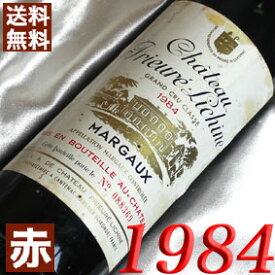 【送料無料】1984年 シャトー プリューレ・リシーヌ [1984] 750ml フランス ワイン /ボルドー/マルゴー / 赤ワイン /ミディアムボディ [1984] 昭和59年 お誕生日・結婚式・結婚記念日の プレゼント に誕生年・生まれ年のワイン!