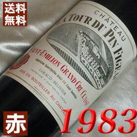 【送料無料】[1983](昭和58年)シャトー ラ・トゥール ドゥ・パン フィジャック [1983] La Tour du Pin Figeac [1983年] フランス/ボルドー/赤ワイン/ミディアムボディ/750ml お誕生日・結婚式・結婚記念日のプレゼントに誕生年・生まれ年のワイン!