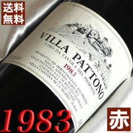 【送料無料】 1983年 ヴィラ パットーノ [1983] 750ml イタリア ワイン /ピエモンテ/ 赤ワイン /ミディアムボディ/レナート・ラッティ [1983] 昭和58年 お誕生日・結婚式・結婚記念日の プレゼント に誕生年・生まれ年のワイン!