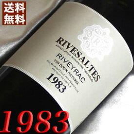【送料無料】[1983](昭和58年)リヴザルト [1983] Rivesaltes 1983年 フランス ワイン /ラングドック/甘口/750ml/リヴェイラック お誕生日・結婚式・結婚記念日の プレゼント に誕生年・生まれ年のワイン!