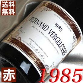 【送料無料】 1985年 ペルナン ヴェルジュレス ルージュ [1985] 750ml フランス ワイン /ブルゴーニュ/ 赤ワイン /ミディアムボディ/ピエール・クリヨン [1985] 昭和60年 お誕生日・結婚式・結婚記念日の プレゼント に誕生年・生まれ年のワイン!