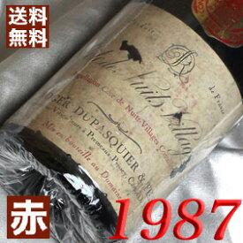 【送料無料】 1987年 コート・ド・ニュイ・ヴィラージュ ルージュ [1987] 750ml フランス ワイン ブルゴーニュ 赤ワイン ミディアムボディ ロジェ・デュパスキエール [1987] 昭和62年 お誕生日 結婚 記念日の プレゼント に生まれ年のワイン!