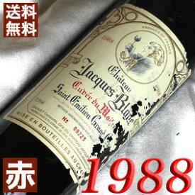 【送料無料】 1988年 シャトー ジャック・ブラン キュヴェ・メートル [1988] 750ml フランス ワイン ボルドー サンテミリオン 赤ワイン ミディアムボディ [1988] 昭和63年 お誕生日 結婚式 結婚記念日の プレゼント に誕生年 生まれ年のワイン!