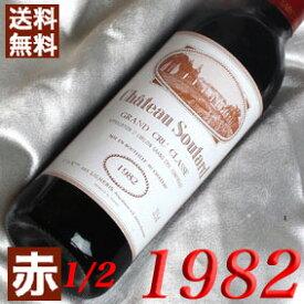 【送料無料】1982年 ハーフボトル シャトー・スータール [1982] 375ml フランス ワイン ボルドー サンテミリオン 赤ワイン ミディアムボディ [1982] 昭和57年 お誕生日 結婚式 結婚記念日の プレゼント に誕生年 生まれ年のワイン!