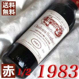 【送料無料】1983年 ハーフボトル シャトー・スータール [1983] 375ml フランス ワイン ボルドー サンテミリオン 赤ワイン ミディアムボディ [1983] 昭和58年 お誕生日 結婚式 結婚記念日の プレゼント に誕生年 生まれ年のワイン!