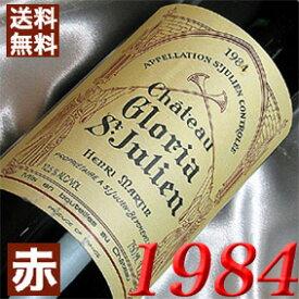 1984年 シャトー・グロリア [1984] 750mlフランス ヴィンテージ ワイン ボルドー サンジュリアン 赤ワイン ミディアムボディ [1984] 昭和59年 お誕生日 結婚式 結婚記念日 プレゼント ギフト 対応可能 誕生年 生まれ年 wine