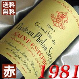 【送料無料】 1981年 シャトー・フェラン・セギュール [1981] 750mlフランス ワイン ボルドー サンテステフ 赤ワイン ミディアムボディ [1981] 昭和56年 お誕生日 結婚式 結婚記念日の プレゼント に誕生年 生まれ年のワイン!