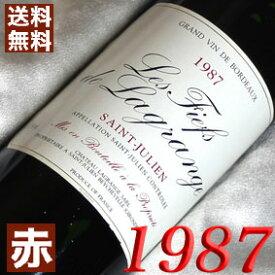 【送料無料】 1987年 レ・フィエフ・ド ラグランジェ [1987] 750ml フランス ワイン ボルドー サンジュリアン 赤ワイン ミディアムボディ [1987] 昭和62年 お誕生日 結婚式 結婚記念日の プレゼント に誕生年 生まれ年のワイン!