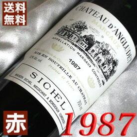 【送料無料】 1987年 シャトー ダングリュデ [1987] 750ml フランス ワイン ボルドー マルゴー 赤ワイン ミディアムボディ [1987] 昭和62年 お誕生日 結婚式 結婚記念日の プレゼント に誕生年 生まれ年のワイン!