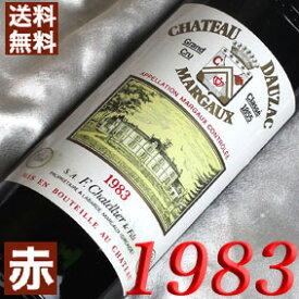 【送料無料】 1983年 シャトー ドーザック [1983] 750ml フランス ワイン ボルドー マルゴー 赤ワイン ミディアムボディ [1983] 昭和58年 お誕生日 結婚式 結婚記念日の プレゼント に誕生年 生まれ年のワイン!