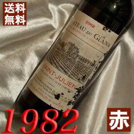 【送料無料】[1982](昭和57年)シャトー デュ・グラナ [1982] Chateau Du Glana [1982年] フランスワイン/ボルドー/サン・ジュリアン/赤ワイン/ミディアムボディ/750ml/4 お誕生日・結婚式・結婚記念日のプレゼントに誕生年・生まれ年のワイン!