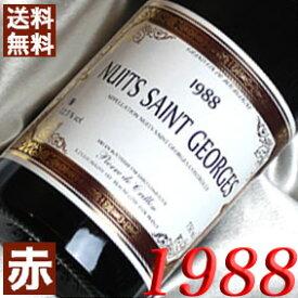 【送料無料】 1988年 ニュイ・サン・ジョルジュ [1988] 750ml フランス ワイン ブルゴーニュ 赤ワイン ミディアムボディ ピエール・ド・クリヨン [1988] 昭和63年 お誕生日 結婚式 結婚記念日の プレゼント に誕生年 生まれ年のワイン!