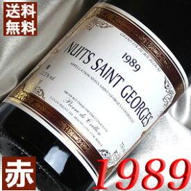 【送料無料】 1989年 ニュイ・サン・ジョルジュ [1989] 750ml フランス ワイン ブルゴーニュ 赤ワイン ミディアムボディ ピエール・ド・クリヨン [1989] 平成元年 お誕生日 結婚式 結婚記念日の プレゼント に誕生年 生まれ年のワイン!