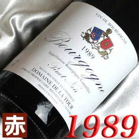 1989年 ブルゴーニュ ピノ・ノワール [1989] 750ml フランス ワイン ブルゴーニュ 赤ワイン ミディアムボディ ドメーヌ・ラトゥール [1989] 平成元年 お誕生日 結婚式 結婚記念日の プレゼント に誕生年 生まれ年のワイン!