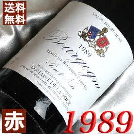 【送料無料】 1989年 ブルゴーニュ ピノ・ノワール [1989] 750ml フランス ワイン ブルゴーニュ 赤ワイン ミディアムボディ ドメーヌ・ラトゥール 1989 平成元年 お誕生日 結婚式 結婚記念日の プレゼント に誕生年 生まれ年のワイン!