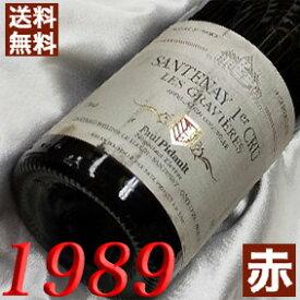 【送料無料】 1989年 サントネー・グラヴィエール ルージュ [1989] 750ml フランス ワイン ブルゴーニュ 赤ワイン ミディアムボディ ポール・ピドー [1989] 平成元年 お誕生日 結婚式 結婚記念日の プレゼント に誕生年 生まれ年のワイン!