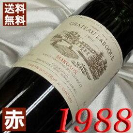 【送料無料】 1988年 シャトー・ラロック [1988] 750ml フランス ワイン ボルドー マルゴー 赤ワイン ミディアムボディ [1988] 昭和63年 お誕生日 結婚式 結婚記念日の プレゼント に生まれ年のワイン!