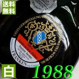 【送料無料】 1988年 白ワイン ランデルザッカー・フュルベン リースラナー・アウスレーゼ [1988] 750ml ドイツ ワイン フランケン 甘口 ユリウス・シュピタル [1988] 昭和63年 お誕生日 結婚式 結婚記念日の プレゼント に誕生年 生まれ年のワイン!