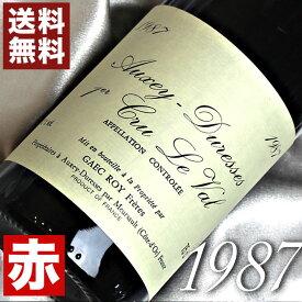 1987年 オークセイ・デュレス ル・ヴァル ルージュ [1987] 750ml フランス ワイン ブルゴーニュ 赤ワイン ミディアムボディ ドメーヌ・ロワ [1987] 昭和62年 お誕生日 結婚式 結婚記念日の プレゼント に生まれ年のワイン!