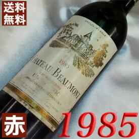 【送料無料】 1985年 シャトー・ボーモン [1985] 750ml フランス ワイン ボルドー オー・メドック 赤ワイン ミディアムボディ [1985] 昭和60年 お誕生日 結婚式 結婚記念日の プレゼント に誕生年 生まれ年のワイン!