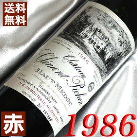 【送料無料】 1986年 シャトー・クレマン・ピション [1986] 750ml フランス ワイン ボルドー オー・メドック 赤ワイン ミディアムボディ [1986] 昭和61年 お誕生日 結婚式 結婚記念日の プレゼント に誕生年 生まれ年のワイン!