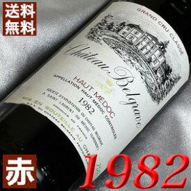 【送料無料】 1982年 シャトー・ベルグラーヴ [1982] 750ml フランス ワイン ボルドー オーメドック 赤ワイン ミディアムボディ [1982] 昭和57年 お誕生日 結婚式 結婚記念日の プレゼント に誕生年 生まれ年のワイン!