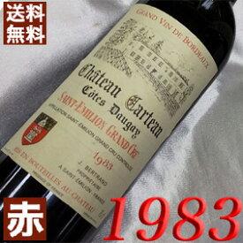 【送料無料】 1983年 シャトー・カルトー・コート・ドーゲ [1983] 750ml フランス ワイン ボルドー サンテミリオン 赤ワイン ミディアムボディ [1983] 昭和58年 お誕生日 結婚式 結婚記念日の プレゼントに誕生年 生まれ年のワイン!