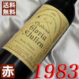 【送料無料】 1983年 シャトー・グロリア [1983] 750ml フランス ワイン ボルドー サンジュリアン 赤ワイン ミディアムボディ [1983] 昭和58年 お誕生日 結婚式 結婚記念日の プレゼントに誕生年 生まれ年のワイン!
