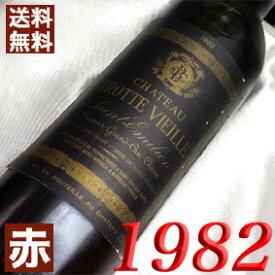 【送料無料】 1982年 シャトー・トロット・ヴィエイユ [1982] 750ml フランス ワイン ボルドー サンテミリオン 赤ワイン ミディアムボディ [1982] 昭和57年 お誕生日 結婚式 結婚記念日の プレゼント に誕生年 生まれ年のワイン!