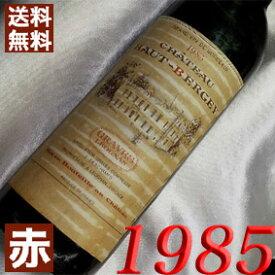 【送料無料】1985年 シャトー オー・ベルジェイ・ルージュ [1985] 750ml フランス ワイン ボルドー グラーヴ  赤ワイン ミディアムボディ [1985] 昭和60年 お誕生日・結婚式・結婚記念日の プレゼント に誕生年・生まれ年のワイン!