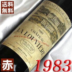 【送料無料】 1983年 シャトー ラ・ルーヴィエール ルージュ [1983] 750ml フランス ワイン ボルドー グラーヴ 赤ワイン ミディアムボディ [1983] 昭和58年 お誕生日 結婚式 結婚記念日の プレゼントに誕生年 生まれ年のワイン!