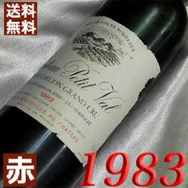 【送料無料】[1983](昭和58年)シャトー プティ・ヴァル [1983] Chateau Petit Val 1983年 フランス/ボルドー/サンテミリオン/赤ワイン/ミディアムボディ/750ml お誕生日・結婚式・結婚記念日のプレゼントに誕生年・生まれ年のワイン!