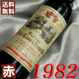 【送料無料】[1982](昭和57年)シャトー ヴレ カノン・ブシェ [1982] Chateau Vrai Canon Bouche 1982年 フランスワイン/カノン・フロンサック/ 赤 ワイン /ミディアムボディ/750ml お誕生日・結婚式・結婚記念日の プレゼント に誕生年・生まれ年のワイン!