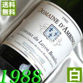 【送料無料】白ワイン 1988年 コトー・デュ・レイヨン ボーリュー [1988] 750mlフランス ワイン ロワール 甘口 ダンビーノ 1988 昭和63年 お誕生日 結婚式 結婚記念日の プレゼント に誕生年 生まれ年 wine