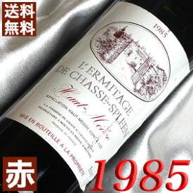 【送料無料】[1985](昭和60年)レルミタージュ ド・シャス スプリーン [1985] L'Eermitage de Chasse Spleen 1985年 フランスワイン/ボルドー/ 赤 ワイン /ミディアムボディ/750ml お誕生日・結婚式・結婚記念日の プレゼント に誕生年・生まれ年のワイン!