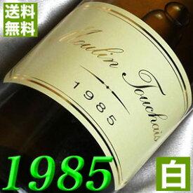 【送料無料】 1985年 白ワイン コトー・デュ・レイヨン [1985] 750ml フランス ワイン ロワール 甘口 ムーラン・トゥーシェ [1985] 昭和60年 お誕生日 結婚式 結婚記念日の プレゼント に誕生年 生まれ年のワイン!