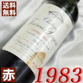 【送料無料】 1983年 シャトー・フルカ・デュプレ [1983] 750ml フランス ワイン ボルドー リストラック 赤ワイン ミディアムボディ [1983] 昭和58年 お誕生日 結婚式 結婚記念日の プレゼント に誕生年 生まれ年のワイン!