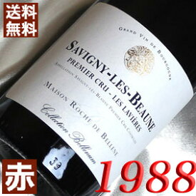【送料無料】 1988年 サヴィニー・レ・ボーヌ・ラヴィエール [1988] 750ml フランス ワイン ブルゴーニュ 赤ワイン ミディアムボディ ロッシュ・ド・ベレーヌ [1988] 昭和63年 お誕生日 結婚式 結婚記念日の プレゼント に生まれ年のワイン!