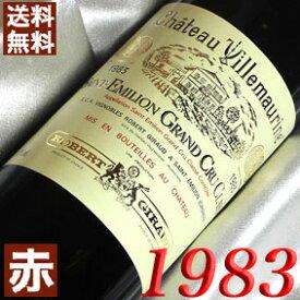 【送料無料】 1983年 シャトー・ヴィルモリーヌ [1983] 750ml フランス ワイン ボルドー サンテミリオン 赤ワイン ミディアムボディ [1983] 昭和58年 お誕生日 結婚式 結婚記念日の プレゼント に誕生年 生まれ年のワイン!