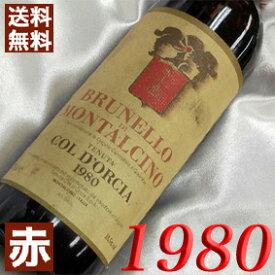 【送料無料】1980年 ブルネロ・ディ・モンタルチーノ [1980] 750ml イタリア ワイン トスカーナ 赤ワイン ミディアムボディ コル・ドルチャ [1980] 昭和55年 お誕生日 結婚式 結婚記念日の プレゼント に誕生年 生まれ年のワイン!