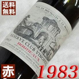【送料無料】 1983年 レゼルヴ クラブ・ヴィノフィーユ ボルドー・ルージュ [1983] 750ml フランス ワイン ボルドー 赤ワイン ミディアムボディ ヴィノフィーユ・コンセーユ [1983] 昭和58年 お誕生日 結婚式 結婚記念日の プレゼント に誕生年 生まれ年のワイン!
