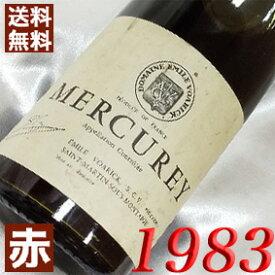 【送料無料】 1983年 メルキュレ・ルージュ [1983] 750ml フランス ワイン ブルゴーニュ 赤ワイン ミディアムボディ エミール・ヴォアリック [1983] 昭和58年 お誕生日 結婚式 結婚記念日の プレゼント に誕生年 生まれ年 wine