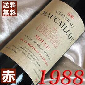 【送料無料】 1988年 シャトー・モーカイユ [1988] 750ml フランス ワイン ボルドー ムーリス 赤ワイン ミディアムボディ [1988] 昭和63年 お誕生日 結婚式 結婚記念日の プレゼント に誕生年 生まれ年 wine