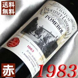 【送料無料】 1983年 シャトー・ムーリネ・ラセール [1983] 750ml フランス ワイン ボルドー ポムロル 赤ワイン ミディアムボディ [1983] 昭和58年 お誕生日 結婚式 結婚記念日の プレゼント に誕生年 生まれ年 wine