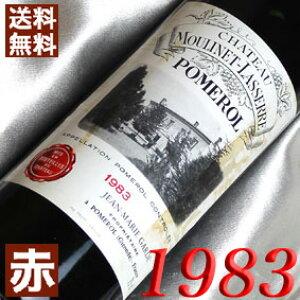 【送料無料】 1983年 シャトー・ムーリネ・ラセール [1983] 750ml フランス ワイン ボルドー ポムロル 赤ワイン ミディアムボディ [1983] 昭和58年 お誕生日 結婚式 結婚記念日の プレゼント に誕生