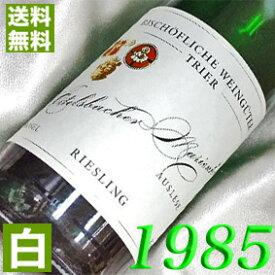 【送料無料】 1985年 白ワイン アイテルスバッハー・リースリング アウスレーゼ [1985] 750ml ドイツ ワイン モーゼル 甘口 トリアー司教管轄権醸造所 [1985] 昭和60年 お誕生日 結婚式 結婚記念日の プレゼント に誕生年 生まれ年のワイン!