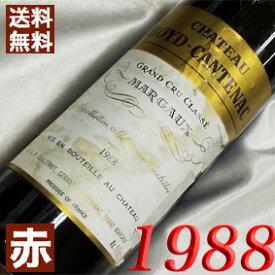 【送料無料】 1988年 シャトー・ボイド・カントナック [1988] 750ml フランス ワイン ボルドー マルゴー 赤ワイン ミディアムボディ [1988] 昭和63年 お誕生日 結婚式 結婚記念日の プレゼント に生まれ年のワイン!